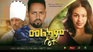 መልካም ሴት - Ethiopian Amharic Movie Melkam Set 2020