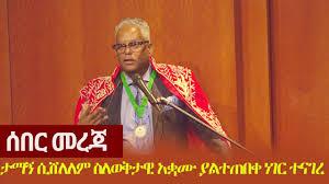 New Ethiopian Music Video | Youtube Ethiopian Music - Ezega com