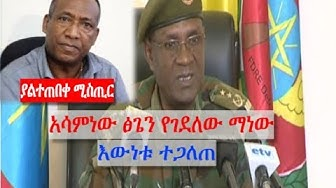 Media Briefing from Ethiopian Defense Forces on Recent Eevnts