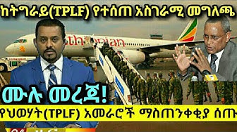 TPLF issues strong statement on current situation in Ethiopia