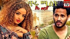 Amharic film - ጥሩ ሚስት - Ethiopian movie 2019 latest