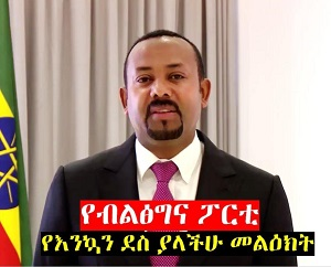 Ethiopian-Prosperity-Party
